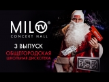 MILO TV #3 ШКОЛЬНАЯ ДИСКОТЕКА #THISISCHRISTMAS