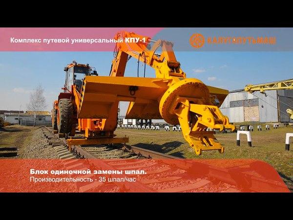 Комплекс путевой укладочный КПУ-1
