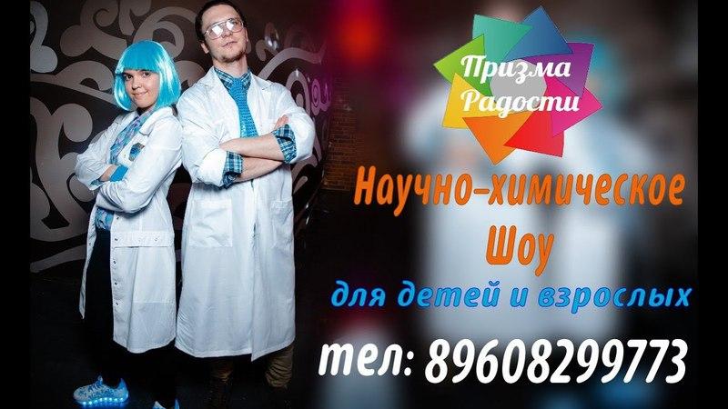 Научно - химическое Шоу от детского праздничного агентства Призма Радости!