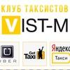 VIST-M Клуб таксистов | Работа в такси