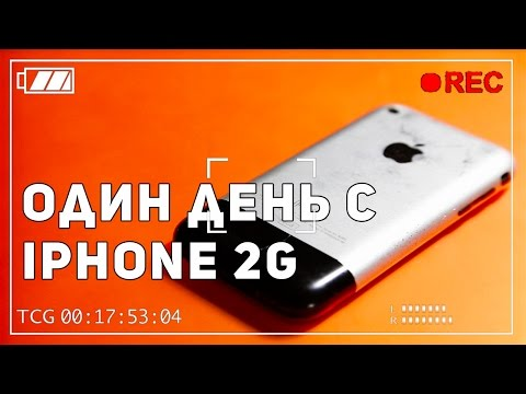 IPhone 2G. ОДИН ДЕНЬ С ЛЕГЕНДОЙ (ONE DAY WITH the LEGENDARY iPHONE 2G) [YouneedIT]