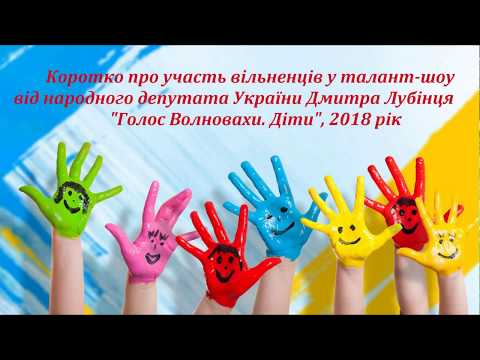 Вільненці на талант-шоу Голос Волновахи. Діти - 2018