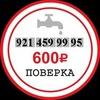 Поверка водосчётчиков в Костомукше