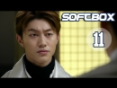 [Озвучка SOFTBOX] Радио Романтика 11 серия