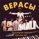 Верасы (Белоруссия) - Завируха (1984)