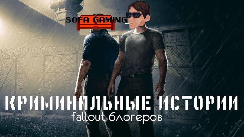 Fallout блогеры в ТЮРЬМЕ! - A Way Out с вэбкой 2