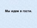 в гостях у Физрука часть1