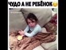 Сладкий ребёнок 🍬