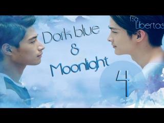 [EP04] Dark Blue Moonlight / Тёмно-синий лунный свет [рус.саб]