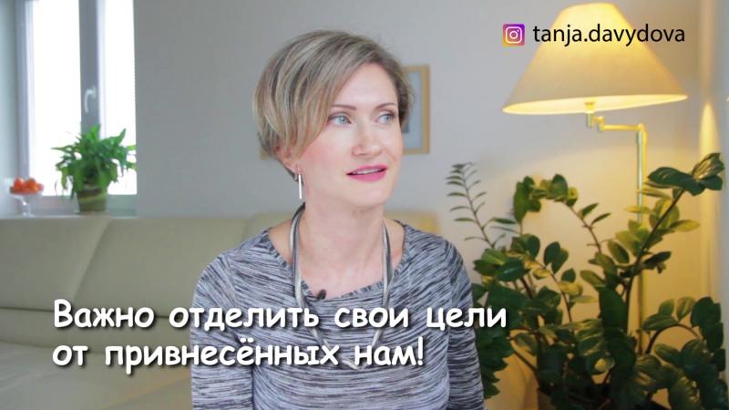 Месяц без обязательств Мечты Планы Действия Упражнение от Тани Давыдовой