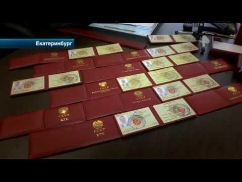 В Екатеринбурге прошли обыски у лже главнокомандующего войсками СССР