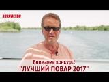 Олег Назаров приглашает принять участие в конкурсе