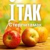 газета Итак-Информация / ИА Итак / Стерлитамак