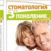 """Стоматология """"3-е поколение"""" Екатеринбург"""