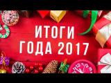 Итоги года 2017 АэроСМИ