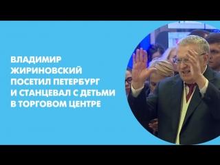 Владимир Жириновский посетил Петербург и станцевал с детьми в торговом центре