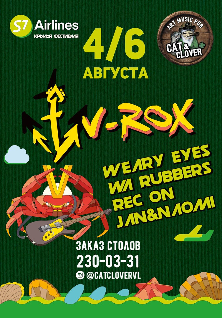 Афиша Владивосток V-ROX в Cat&Clover