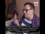 Бабушка 10 лет прожила на вокзалах Москвы.