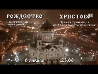 Анонс Рождественское Богослужение