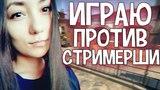 УНИЗИЛ СТРИМЕРШУ!(Kasperovskaya)CS:GO МОНТАЖ!