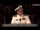 Смотреть до конца Невероятно сильная и мотивирующая речь адмирала Уильяма Гарри Макрейвена