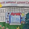 """Кантаурово село -- детский садик """" Лучик"""""""