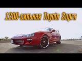 1200-сильная Toyota Supra JZA80, отправляющая в нокаут [BMIRussian]