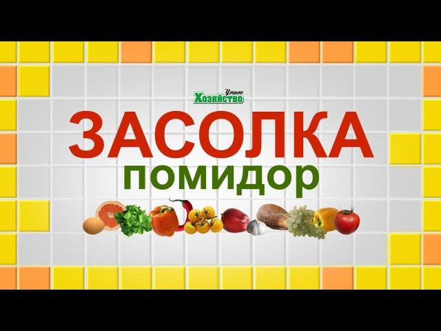 Идеальный Рецепт Как засолить помидоры на зиму Консервация