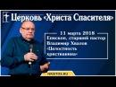 11 марта 2018. Владимир Хвалов - Целостность христианина. Христианская проповедь