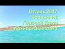 Отдых 2017 Горячий Ключ, Архипо-Осиповка