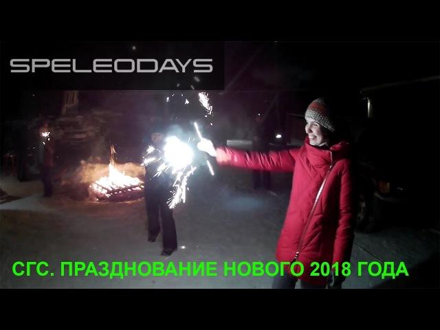 СГС Празднование Нового 2018 года