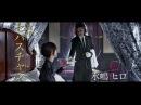 映画『黒執事』キャラPV(セバスチャン 編) 2014年1月18日公開