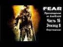 F E A R Прохождение Часть 16 Эпизод 8 Опустошение