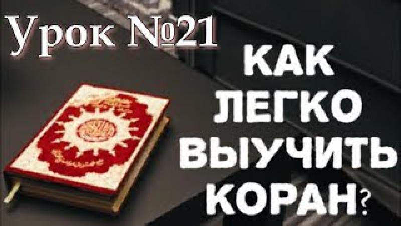 Читай Коран || №21 Урок, Правило чтения Нун сукуна и Танвина (с Нуля до Корана)
