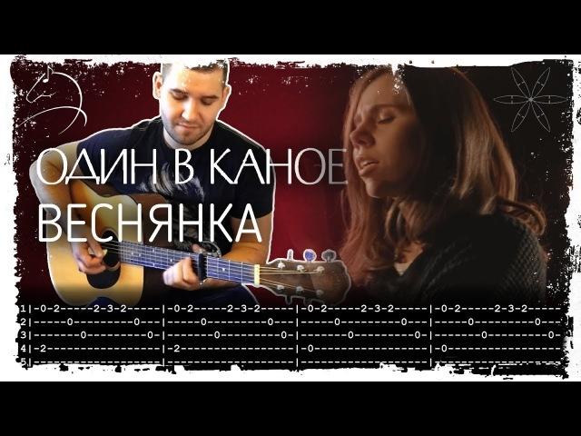 🇺🇦 Один в Каное - Веснянка (відеоурок на гітарі by MuseTANG) акорди, табулатура