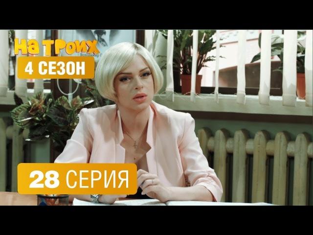 На троих - САМАЯ СВЕЖАЯ СЕРИЯ - 4 сезон 28 серия   ЮМОР ICTV
