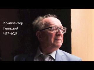 Композитор Геннадий Чернов