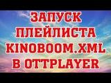 Запуск плейлиста KinoBOOM.xml в виджете OTTPlayer для SmartTV