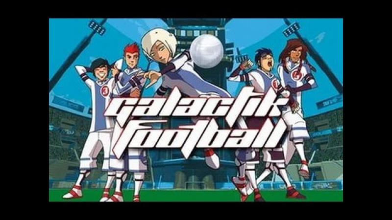 Галактический футбол [1 сезон] (1 серия;Возвращение)