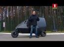 Тест-драйв первого белорусского ЭлектроВелоМобиля. Коробка передач
