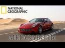 Мегазаводы - Ferrari FF