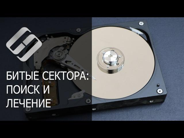 Как восстановить сбойные сектора жестких дисков программой HDD Regenerator ⚕️💻👨💻