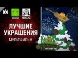 Лучшие украшения - мультфильм от Gerand и MYGLAZ [World of Tanks]