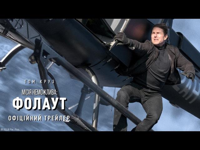 Місія неможлива Фолаут - Офіційний трейлер 1 (український)