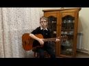Помнишь девочка - Александр Новиков ,исп. Дмитрий Гитарист Тьфу Гармонист