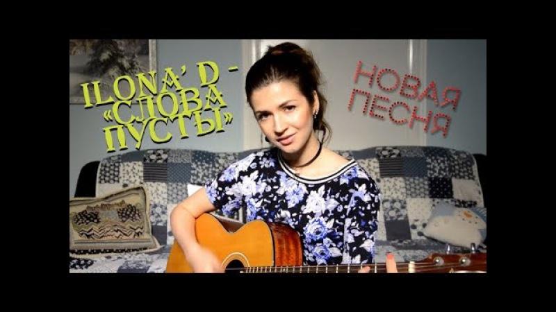 Ilona' D - Слова пусты (авторская песня)