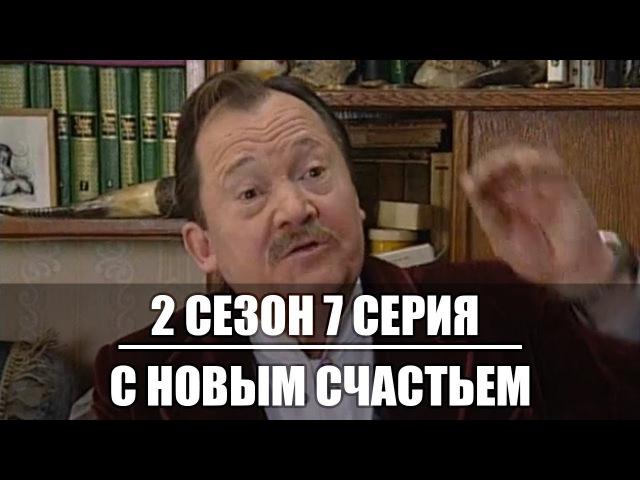 С новым счастьем 2 сезон 7 серия | Новогодний сериал с Ирина Муравьева