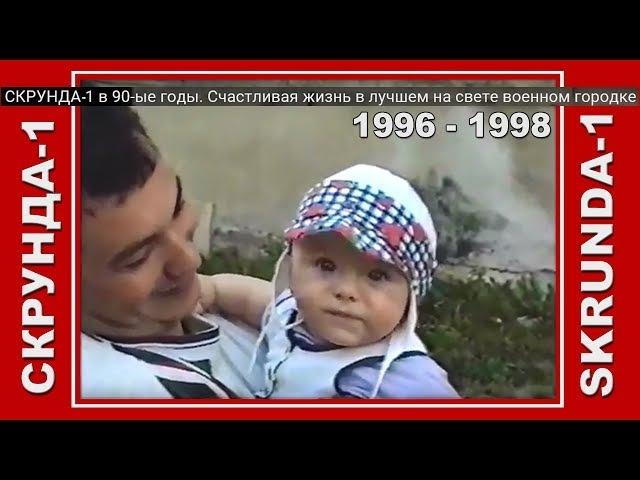 СКРУНДА 1 в 90-ые годы. Счастливая жизнь в лучшем на свете военном городке