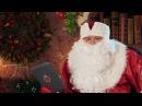 Персональное поздравление от Деда Мороза для троих детей