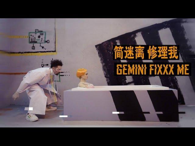 GEMINI - FixXx Me MV